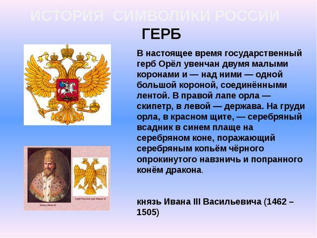 ИСТОРИЯ СИМВОЛИКИ РОССИИ ГЕРБ В настоящее время государственный герб Орёл уве...