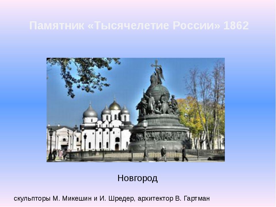 Памятник «Тысячелетие России» 1862 Новгород скульпторы М. Микешин и И. Шредер...