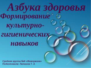 Азбука здоровья Формирование культурно-гигиенических навыков Средняя группа №