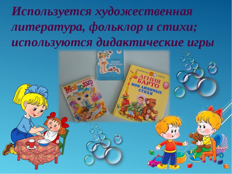 Используется художественная литература, фольклор и стихи; используются дидакт...