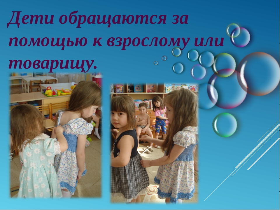 Дети обращаются за помощью к взрослому или товарищу.