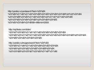 http://yandex.ru/yandsearch?text=%D0%BA%D0%B0%D1%80%D1%82%D0%B8%D0%BD%D0%BA%D
