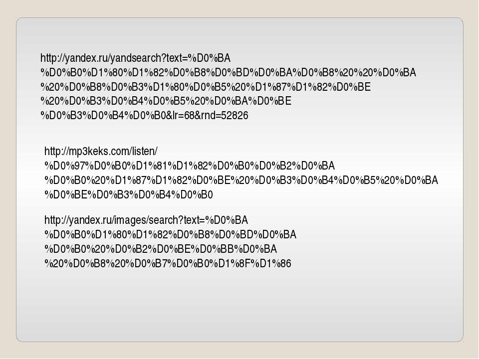 http://yandex.ru/yandsearch?text=%D0%BA%D0%B0%D1%80%D1%82%D0%B8%D0%BD%D0%BA%D...