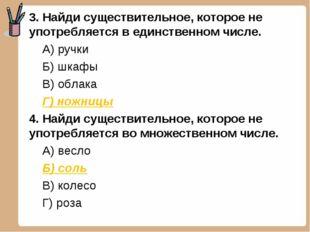 3. Найди существительное, которое не употребляется в единственном числе. А) р