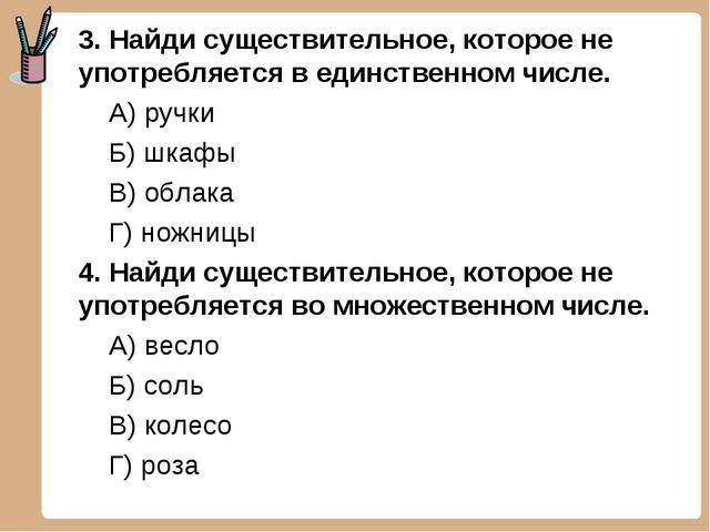3. Найди существительное, которое не употребляется в единственном числе. А) р...