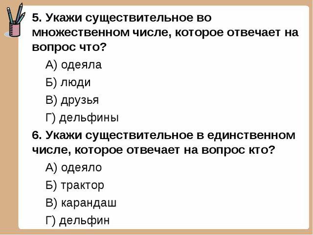 5. Укажи существительное во множественном числе, которое отвечает на вопрос ч...