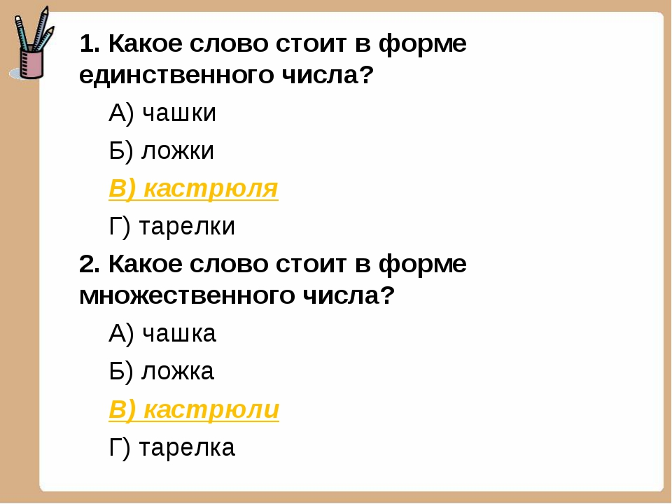 1. Какое слово стоит в форме единственного числа? А) чашки Б) ложки В) кастрю...