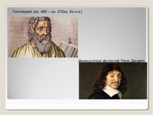 Гиппократ (ок. 460 – ок. 370гг. до н.э.) французский философ Рене Декарт