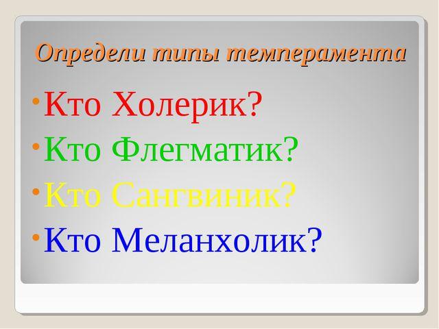 Определи типы темперамента Кто Холерик? Кто Флегматик? Кто Сангвиник? Кто Мел...