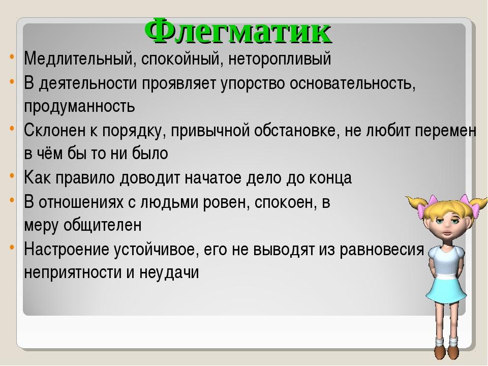 Флегматик Медлительный, спокойный, неторопливый В деятельности проявляет упор...