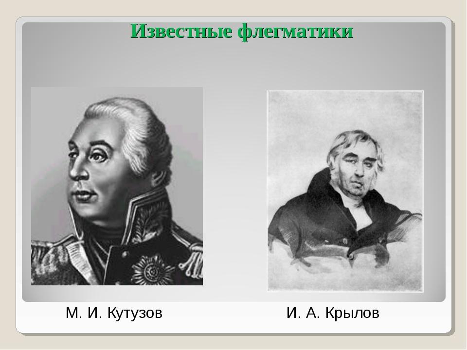 Известные флегматики М. И. Кутузов И. А. Крылов