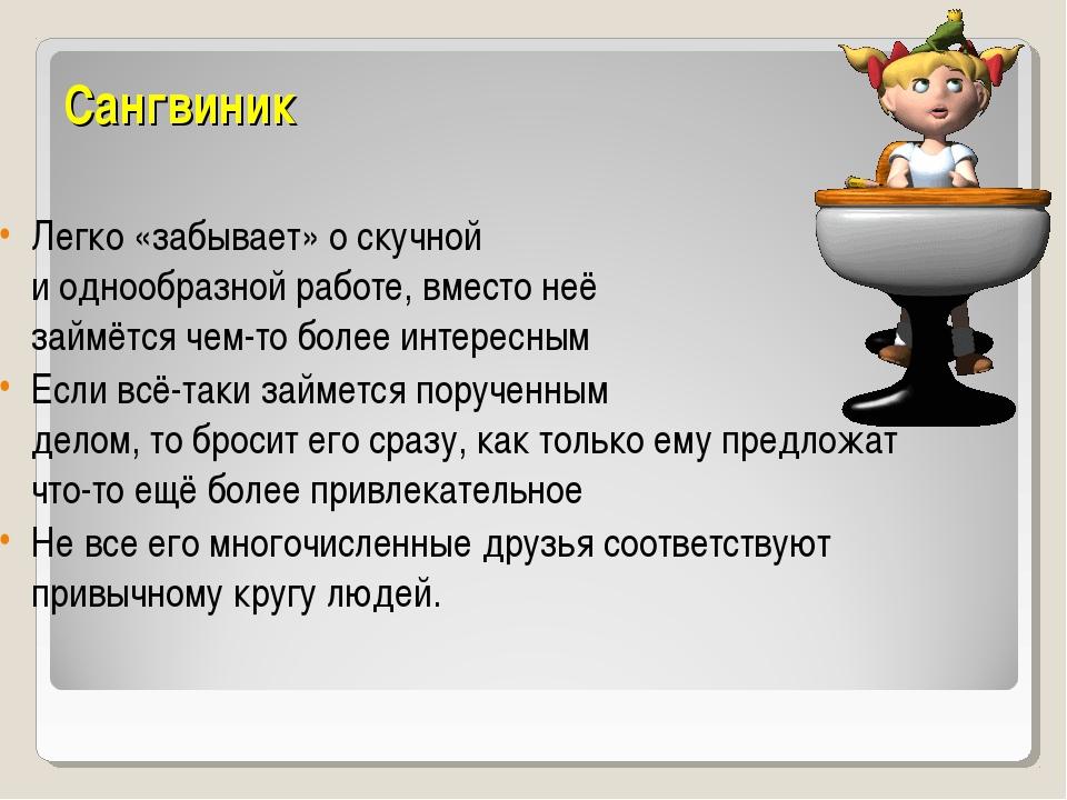 Сангвиник Легко «забывает» о скучной и однообразной работе, вместо неё займёт...