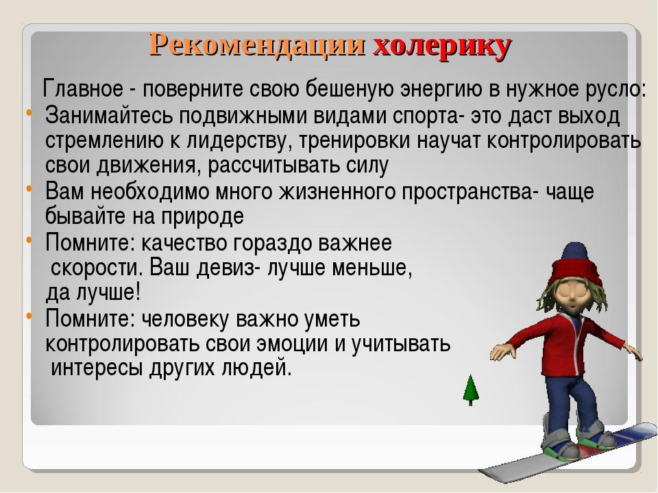 Рекомендации холерику Главное - поверните свою бешеную энергию в нужное русло...