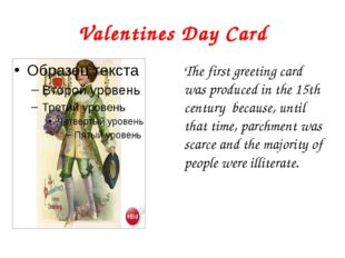 Valentines Day Card The first greeting card was produced in the 15th century