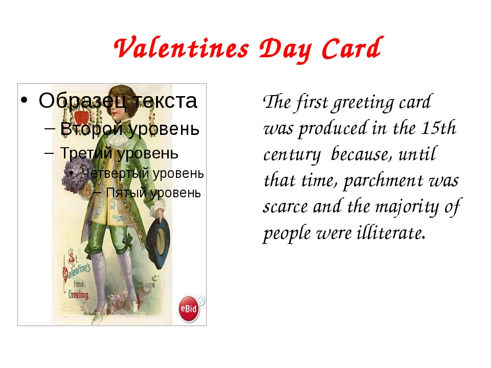 Valentines Day Card The first greeting card was produced in the 15th century...