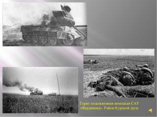 . Горит подожженная немецкая САУ «Фердинанд». Район Курской дуги.