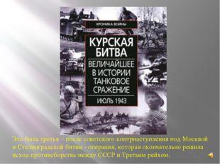 Это была третья – после советского контрнаступления под Москвой и Сталинградс