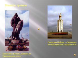 Памятник «Воинам, павшим на Прохоровском поле». Памятник Победы – «Звонница»