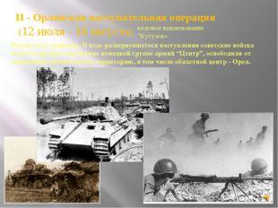 II - Орловская наступательная операция (12 июля - 18 августа) кодовое наимено