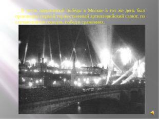 В честь одержанной победы в Москве в тот же день был произведен первый торжес