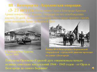 Победа на Орловско-Курской дуге ознаменовала начало великих советских наступл
