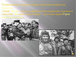 Родина высоко оценила подвиги советских воинов под Курском. Свыше 100 тыс. со