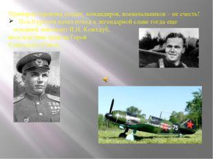 Примеров героизма солдат, командиров, военачальников – не счесть! Под Курском