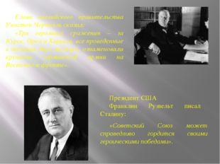 Глава английского правительства Уинстон Черчилль сказал: «Три огромных сражен