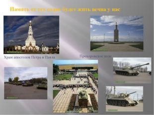 Храм апостолов Петра и Павла Прохоровское поле Память от тех годах будет жить