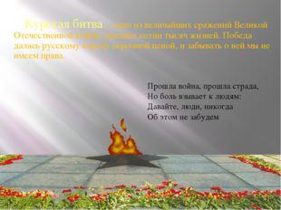 Курская битва – одно из величайших сражений Великой Отечественной войны, унес