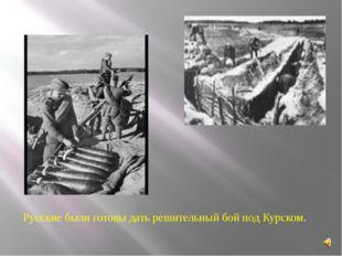 Русские были готовы дать решительный бой под Курском.