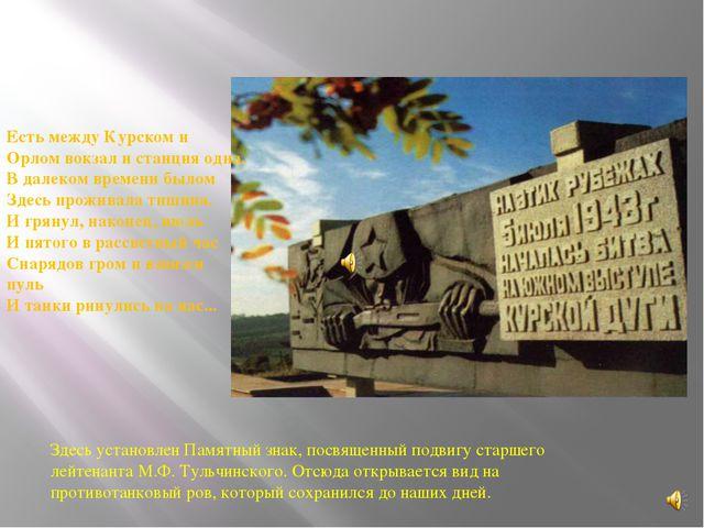 Есть между Курском и Орлом вокзал и станция одна. В далеком времени былом Зде...