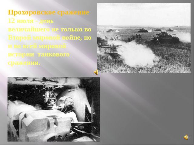 Прохоровское сражение 12 июля - день величайшего не только во Второй мировой...
