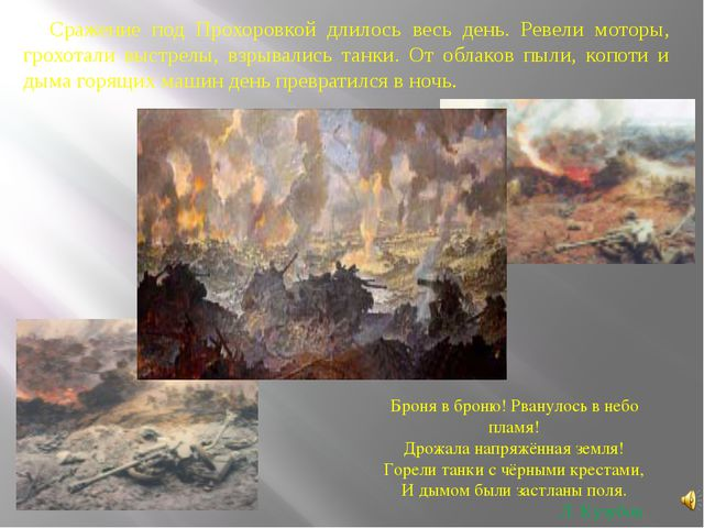 Сражение под Прохоровкой длилось весь день. Ревели моторы, грохотали выстрелы...