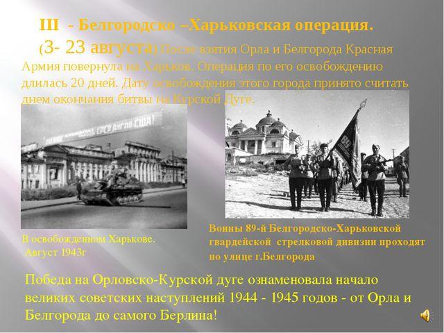 Победа на Орловско-Курской дуге ознаменовала начало великих советских наступл...