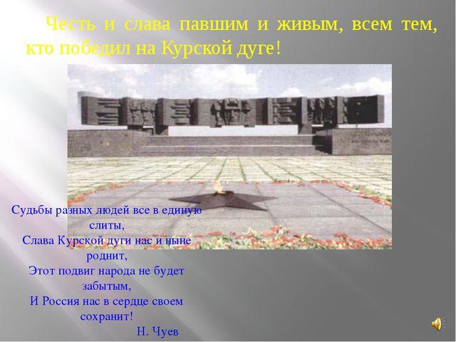 Честь и слава павшим и живым, всем тем, кто победил на Курской дуге! Судьбы р...
