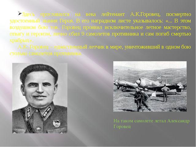 Здесь прославился на века лейтенант А.К.Горовец, посмертно удостоенный звания...