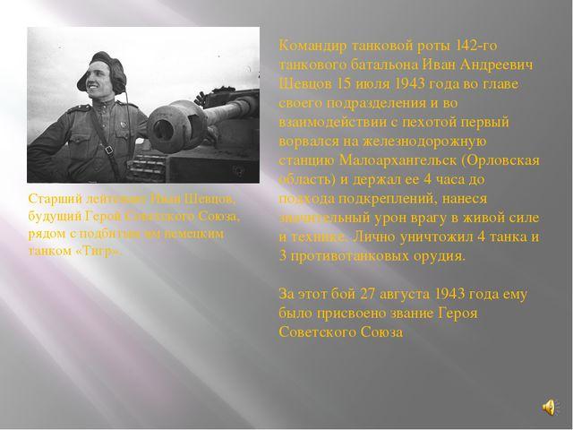 Старший лейтенант Иван Шевцов, будущий Герой Советского Союза, рядом с подбит...