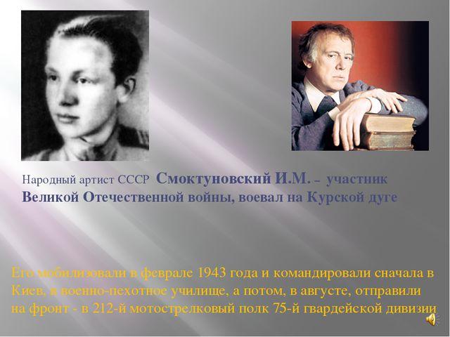 Народный артист СССР Смоктуновский И.М. – участник Великой Отечественной войн...
