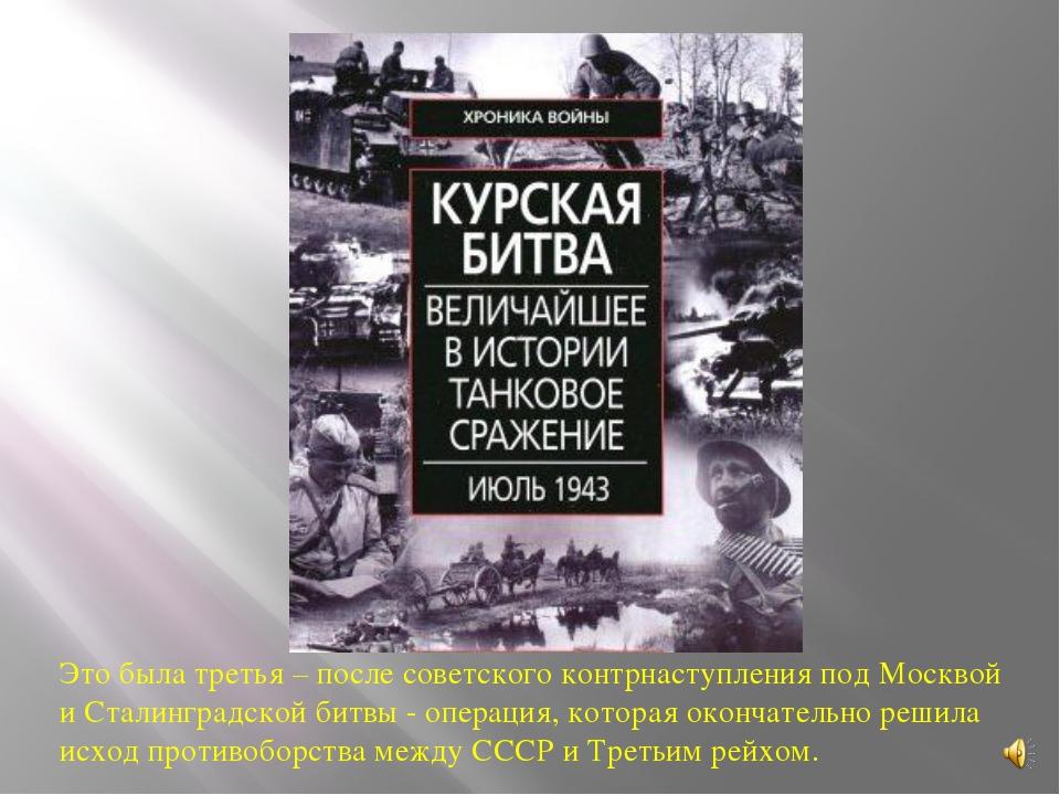 Это была третья – после советского контрнаступления под Москвой и Сталинградс...