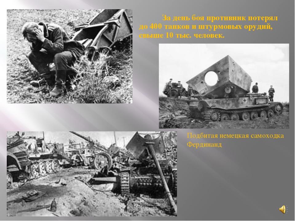 За день боя противник потерял до 400 танков и штурмовых орудий, свыше 10 тыс....
