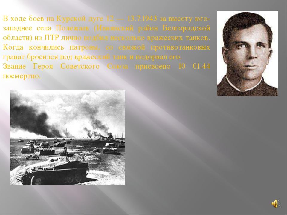 В ходе боев на Курской дуге 12 — 13.7.1943 за высоту юго-западнее села По...