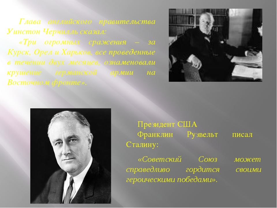 Глава английского правительства Уинстон Черчилль сказал: «Три огромных сражен...