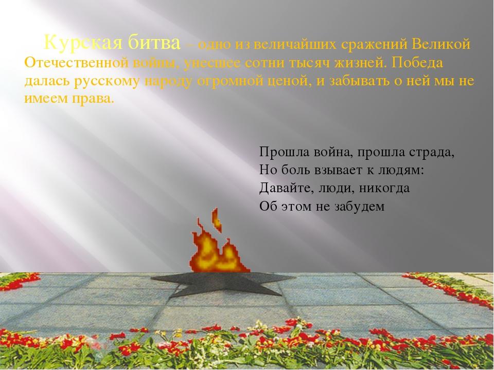 Курская битва – одно из величайших сражений Великой Отечественной войны, унес...