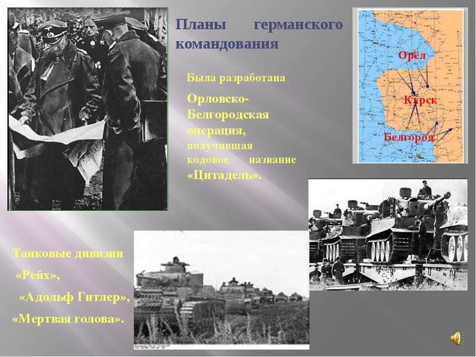 Была разработана Орловско-Белгородская операция, получившая кодовое название...