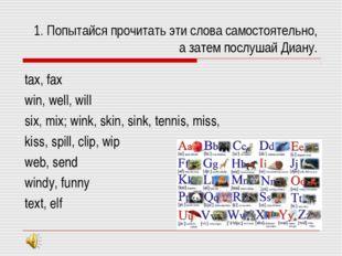 1. Попытайся прочитать эти слова самостоятельно, а затем послушай Диану. tax,