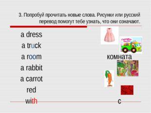 3. Попробуй прочитать новые слова. Рисунки или русский перевод помогут тебе у