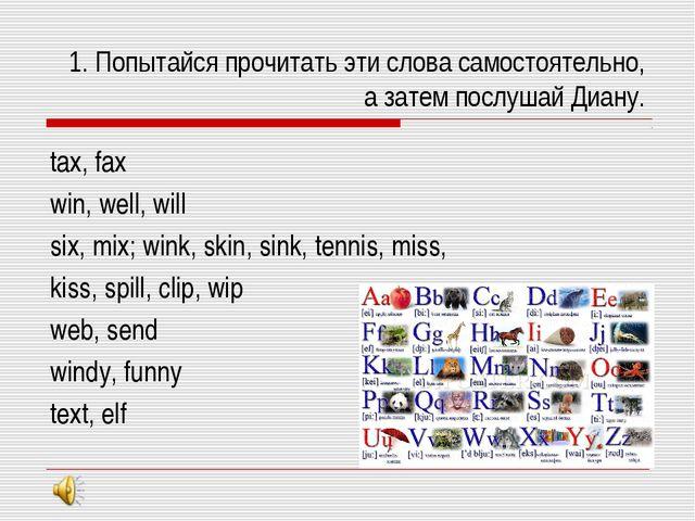 1. Попытайся прочитать эти слова самостоятельно, а затем послушай Диану. tax,...