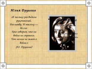 Юлия Друнина «Я только раз видала рукопашный, Раз наяву. И тысячу — во сне. К