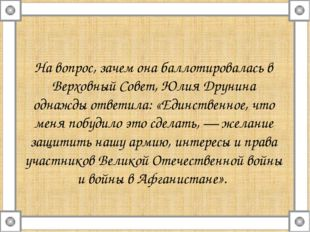 На вопрос, зачем она баллотировалась в Верховный Совет, Юлия Друнина однажды